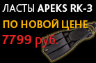 Ласты Apeks RK-3 по новой цене