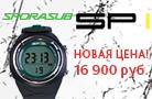 Прибор Sporasub SP1