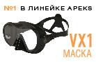 Маска Apeks VX1
