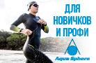 Гидрокостюмы для триатлона - для новичков и профи
