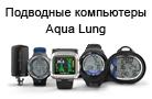 Компьютеры Aqua Lung