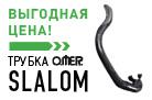 Выгодная цена на трубку Slalom