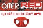 Красный комплект для подводной охоте OMER