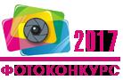 Фотоконкурс Подводного портала Тетис 2017