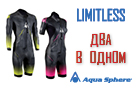 Гидрокостюм Aqua Sphere Limitless Swim&Run