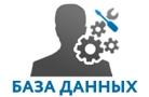 База данных сервисных специалистов