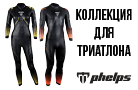 Гидрокостюмы для триатлона Phelps