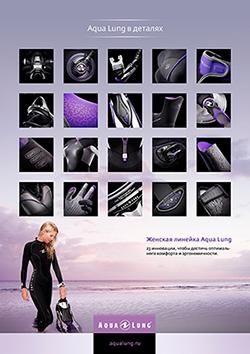 Новинки от Aqua Lung, - только для женщин