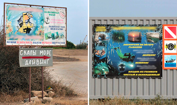 Украинский дайв-транзит. От Очакова до Тарханкута. Часть третья.