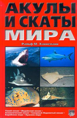 «Акулы и Скаты мира»