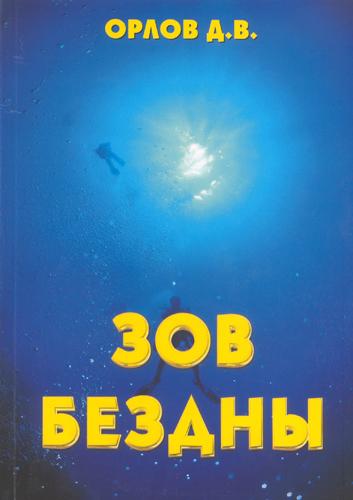 «Зов бездны» Дмитрий Орлов