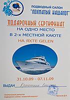 Бонусная программа Aqua Lung. В подводном салоне «Лохматый Кашалот» состоялся розыгрыш призов.