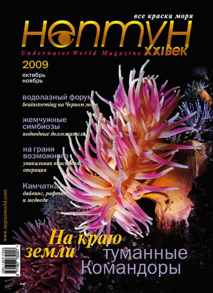 Вышел в свет новый номер журнала «Нептун»