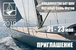 Приглашаем подводных охотников на «Бот шоу» во Владивостоке