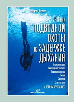 Первый учебник по подводной охоте на русском языке