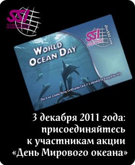 День Мирового океана – SSI приглашают всех желающих