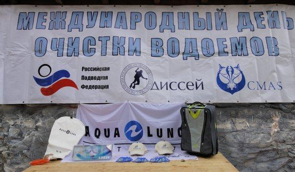 Aqua Lung на Международном Дне очистки водоемов