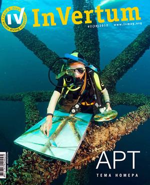 InVertum #2/2012 - встречайте!