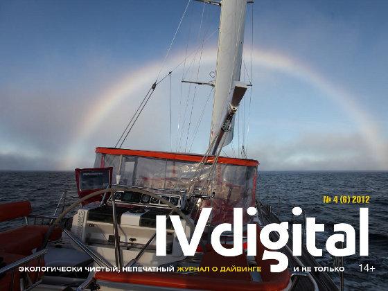 Новый номер журнала \'IV digital\'
