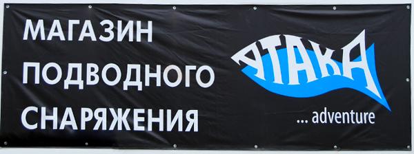 Фестиваль Атака Fest 2012 в Самарской обл. для подвохов и дайверов