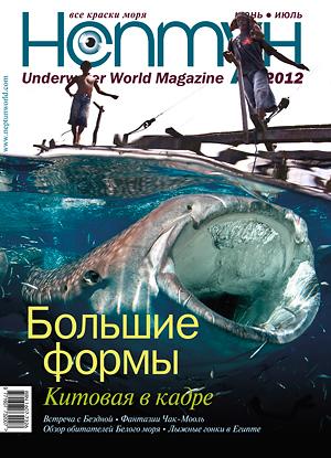 Вышел новый номер журнала Нептун