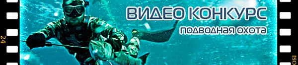Внимание, конкурс видео-охоты для подводных охотников!