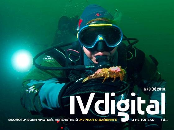 Вышел свежий номер журнала IV digital