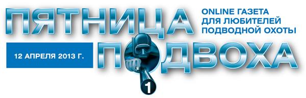 12 апреля выходит в свет 1-й номер on-line газеты Пятница подвоха