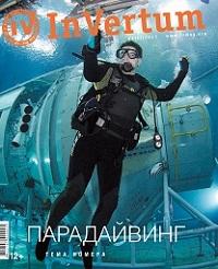 Вышел очередной номер журнала InVertum - #2(23) 2013