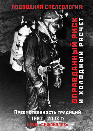 50-летний юбилей подводной спелеологии СССР