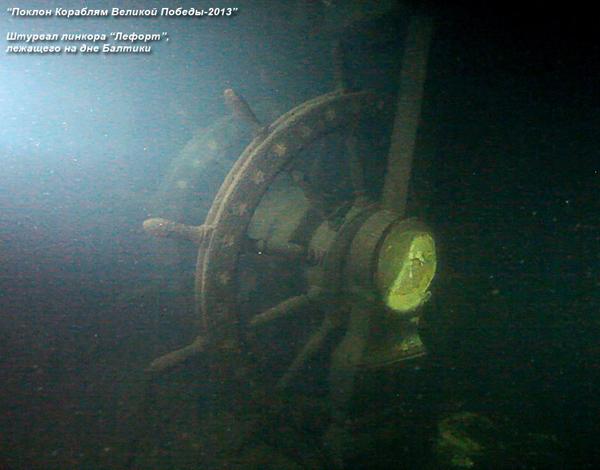 Затонувший корабль XIX века Лефорт открыт для широкой публики