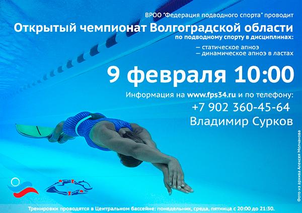 Чемпионат Волгоградской области по апноэ 2014