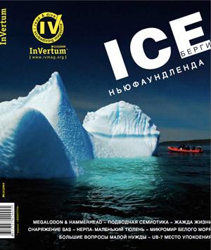 Новый дайверский журнал